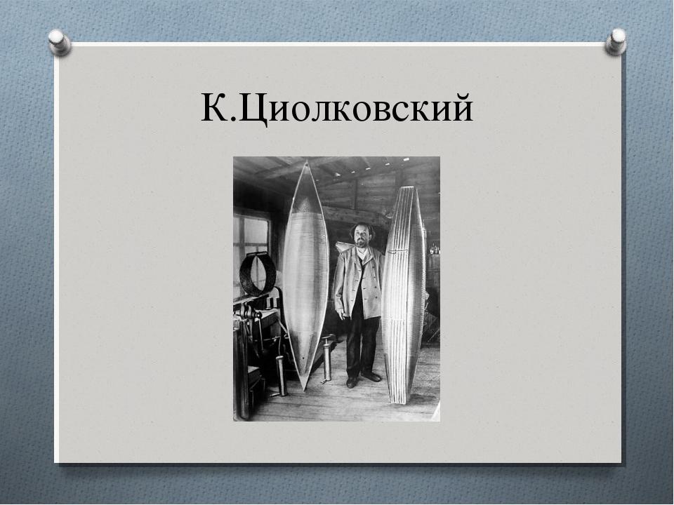 К.Циолковский