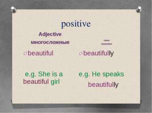 positive Adjective многосложные Adverb производные beautiful e.g. She is a be