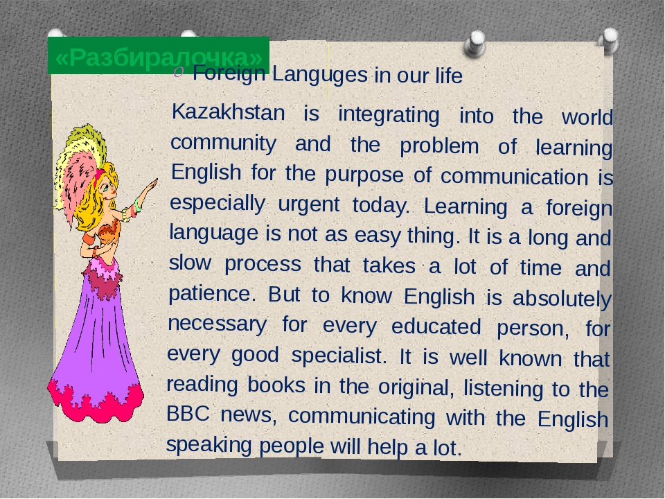«Разбиралочка» Foreign Languges in our life Kazakhstan is integrating into th...