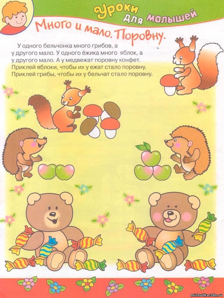 дидактический материал для детсада