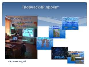 Творческий проект Мирончик Андрей