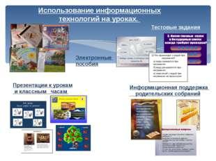 Использование информационных технологий на уроках. Электронные пособия Презен