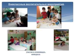 Внеклассные воспитательные мероприятия. участие в олимпиадах, конкурсах