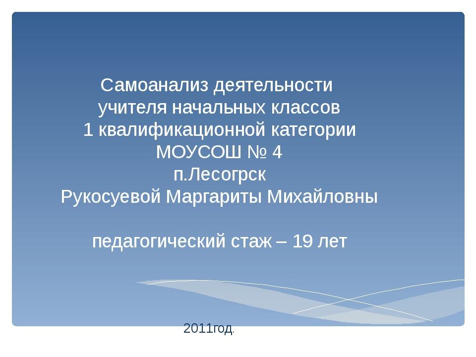 Самоанализ деятельности учителя начальных классов 1 квалификационной категори...