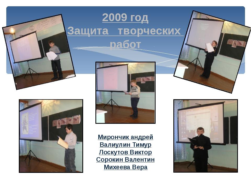 2009 год Защита творческих работ Мирончик андрей Валиулин Тимур Лоскутов Викт...