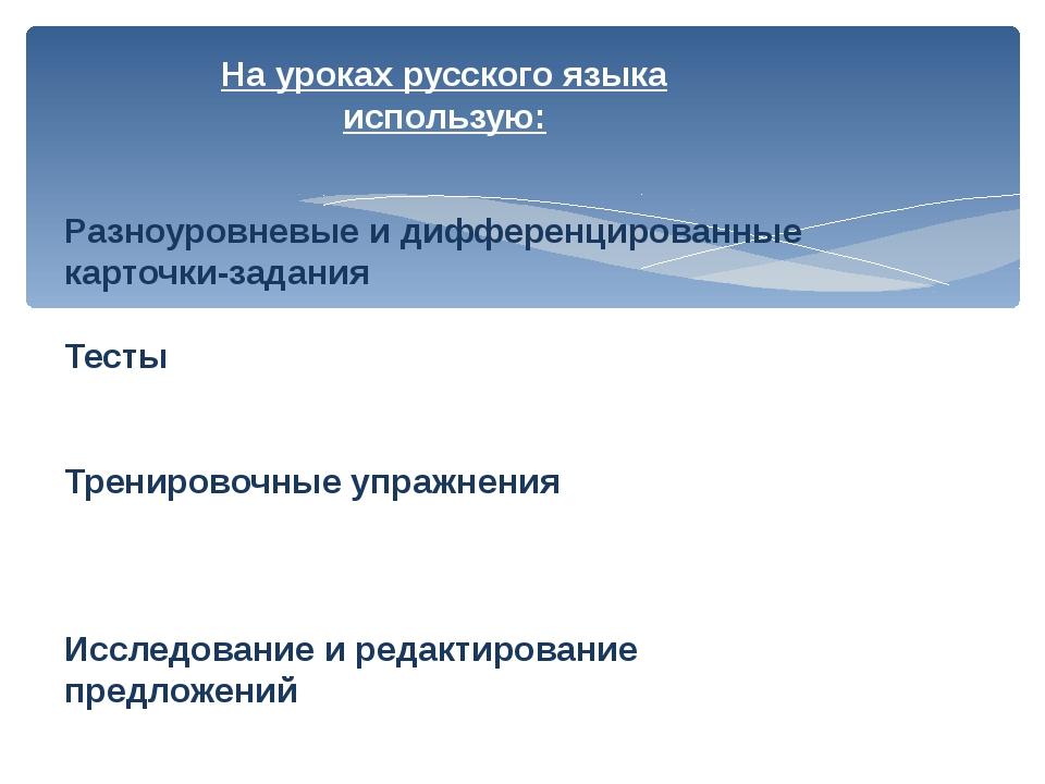 На уроках русского языка использую: Разноуровневые и дифференцированные карто...