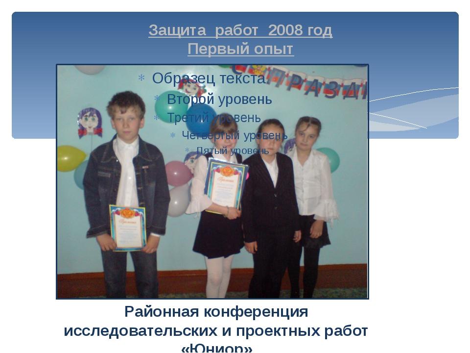 Защита работ 2008 год Первый опыт Районная конференция исследовательских и пр...