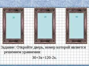 Задание: Откройте дверь, номер которой является решением уравнения: 30+3х=120