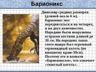 Барионикс Динозавр средних размеров (длиной около 6 м), барионикс мог передви