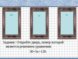 Задание: Откройте дверь, номер которой является решением уравнения: 30+5х=120