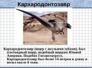 Кархародонтозавр Кархародонтозавр (ящер с акульими зубами), был плотоядный ящ