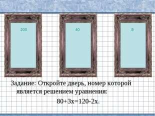 Задание: Откройте дверь, номер которой является решением уравнения: 80+3х=120
