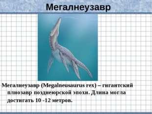 . Мегалнеузавр (Megalneusaurus rex) – гигантский плиозавр позднеюрской эпохи.