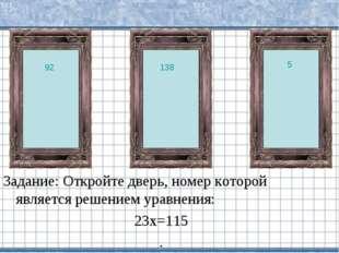 Задание: Откройте дверь, номер которой является решением уравнения: 23х=115 .