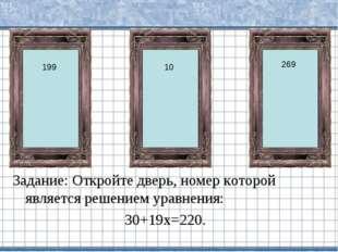 Задание: Откройте дверь, номер которой является решением уравнения: 30+19х=22