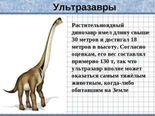 Ультразавры Растительноядный динозавр имел длину свыше 30 метров и достигал 1