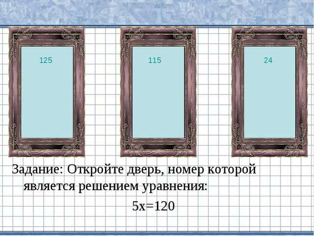 2+ Задание: Откройте дверь, номер которой является решением уравнения: 5х=120...