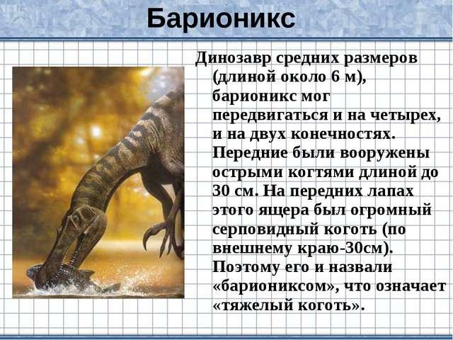 Барионикс Динозавр средних размеров (длиной около 6 м), барионикс мог передви...