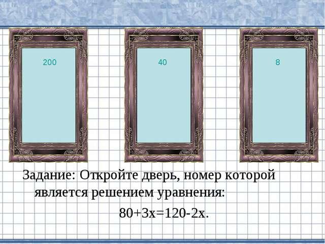 Задание: Откройте дверь, номер которой является решением уравнения: 80+3х=120...