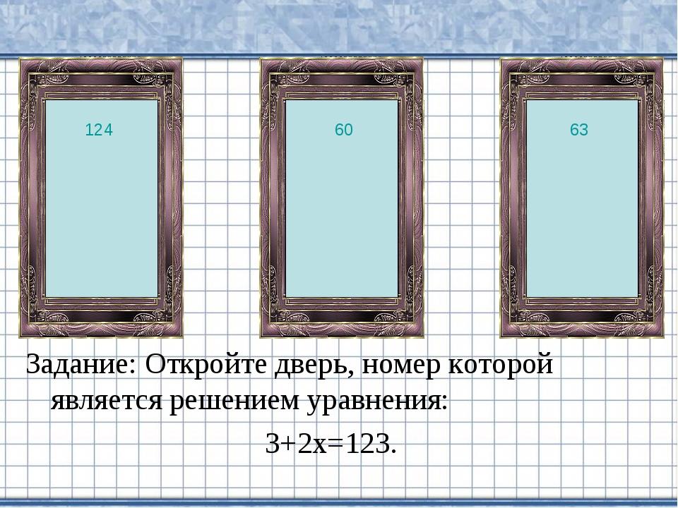Задание: Откройте дверь, номер которой является решением уравнения: 3+2х=123....