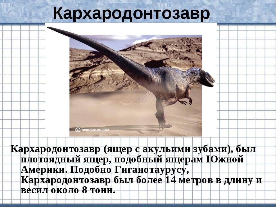 Кархародонтозавр Кархародонтозавр (ящер с акульими зубами), был плотоядный ящ...