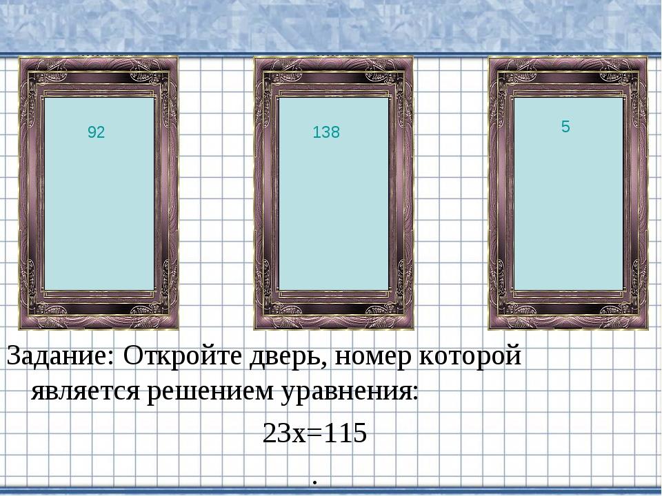 Задание: Откройте дверь, номер которой является решением уравнения: 23х=115 ....