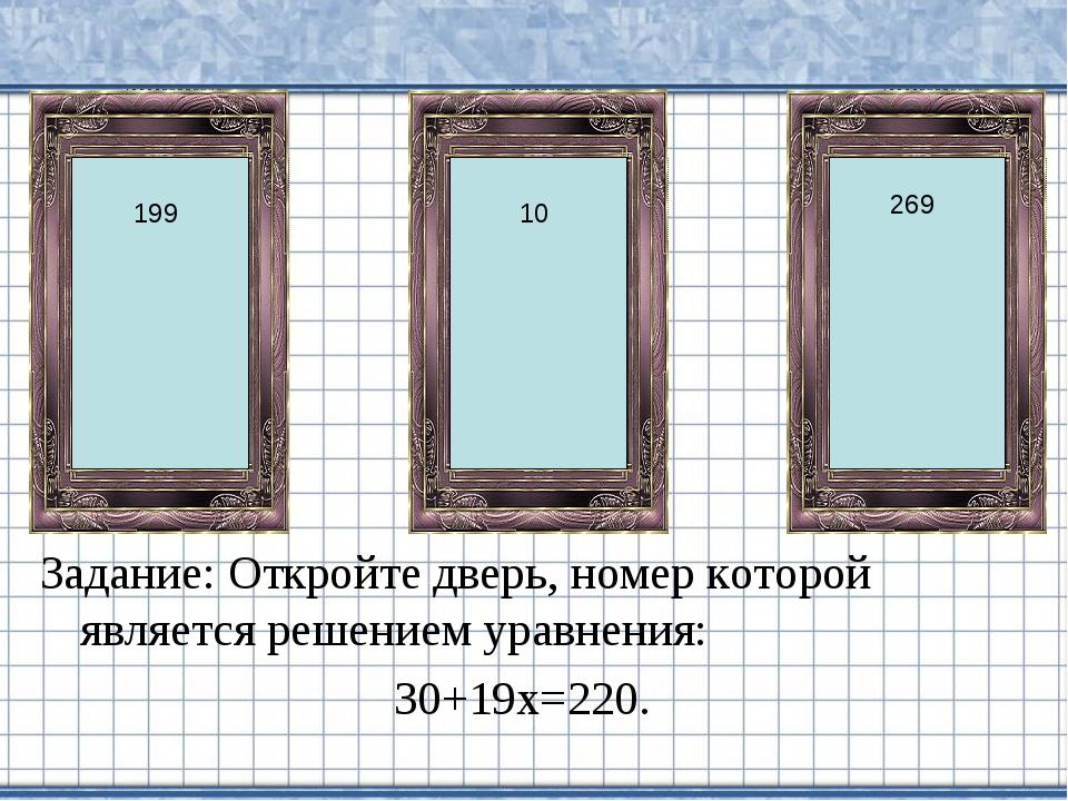 Задание: Откройте дверь, номер которой является решением уравнения: 30+19х=22...
