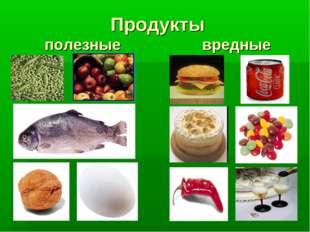 Продукты полезные вредные