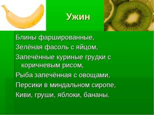 Ужин Блины фаршированные, Зелёная фасоль с яйцом, Запечённые куриные грудки с