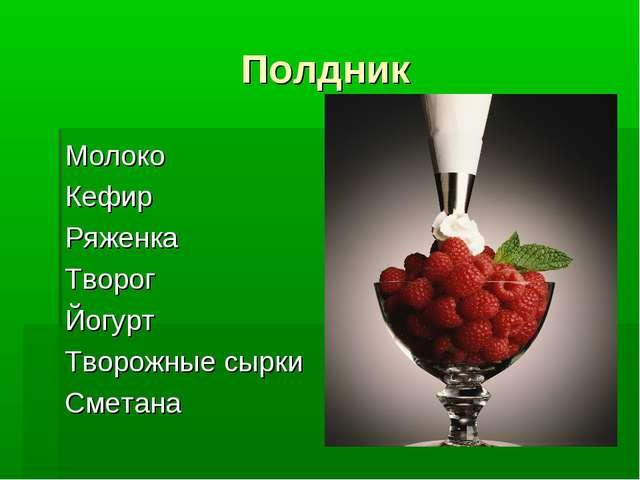 Полдник Молоко Кефир Ряженка Творог Йогурт Творожные сырки Сметана