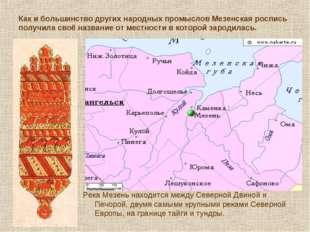 Как и большинство других народных промыслов Мезенская роспись получила своё н