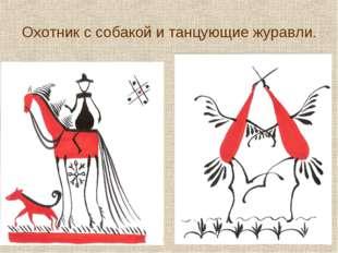 Охотник с собакой и танцующие журавли.
