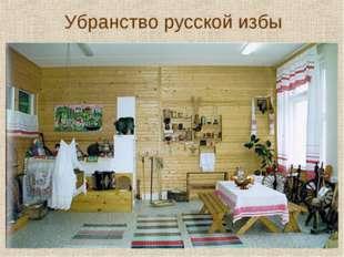 Убранство русской избы