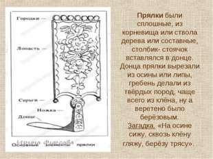 Прялки были сплошные, из корневища или ствола дерева или составные, столбик-