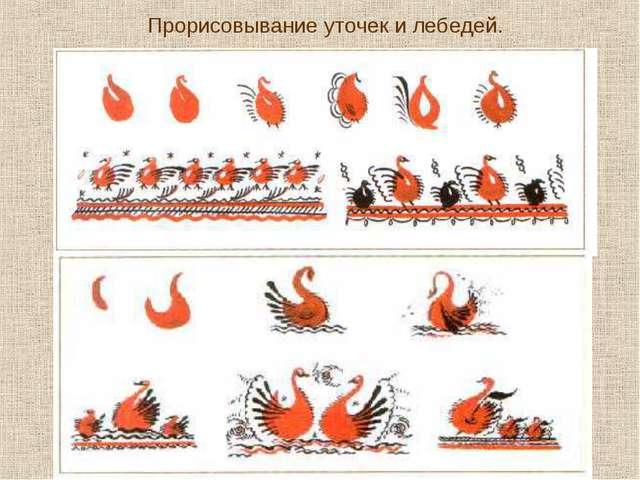Прорисовывание уточек и лебедей.