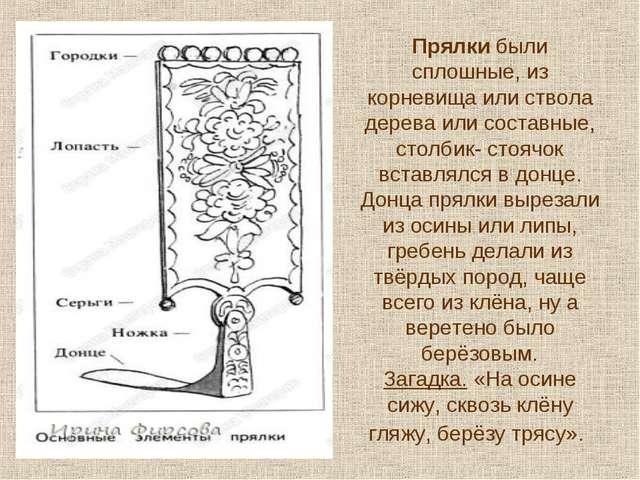 Прялки были сплошные, из корневища или ствола дерева или составные, столбик-...