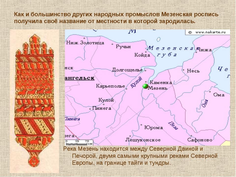 Как и большинство других народных промыслов Мезенская роспись получила своё н...