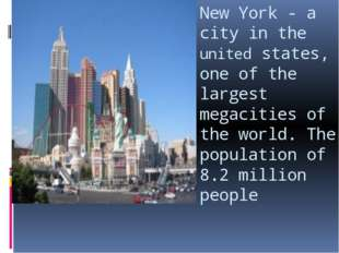 New York - a city in the united states, one of the largest megacities of the