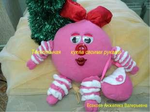 Текстильная кукла своими руками. Есакова Анжелика Валерьевна