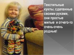 Текстильные куклы, сделанные своими руками, они простые милые и отчего-то оче