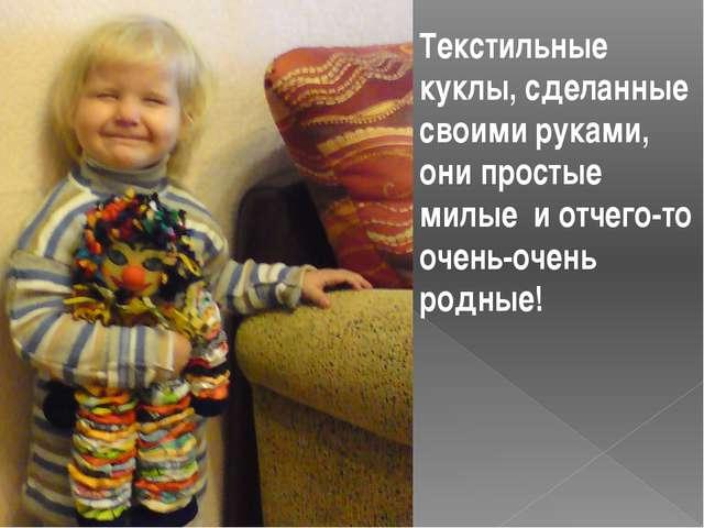 Текстильные куклы, сделанные своими руками, они простые милые и отчего-то оче...