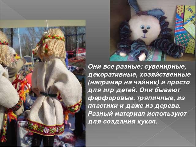 Они все разные: сувенирные, декоративные, хозяйственные (например на чайник)...