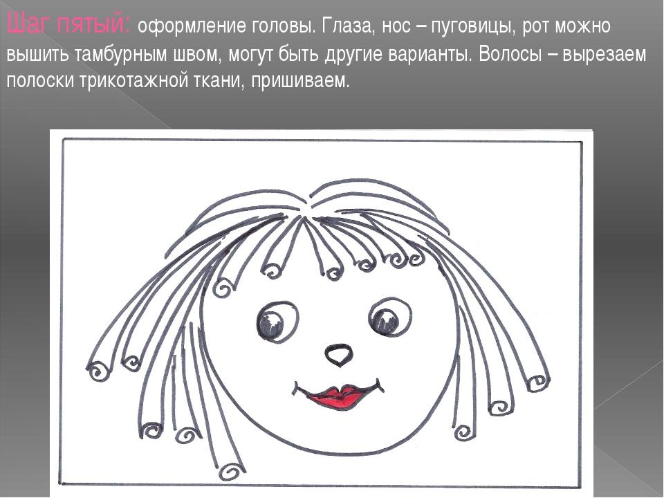 Шаг пятый: оформление головы. Глаза, нос – пуговицы, рот можно вышить тамбурн...