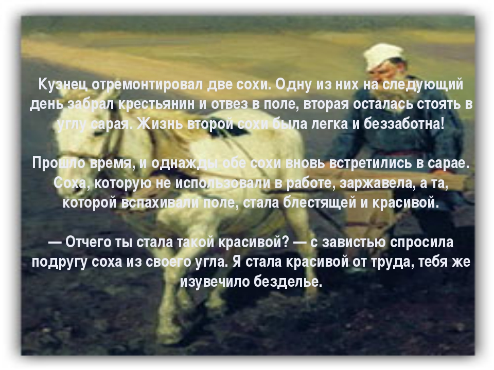 Кузнец отремонтировал две сохи. Одну из них на следующий день забрал крестьян...