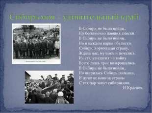 В Сибири не было войны, Но бесконечно павших списки. В Сибири не было войны,