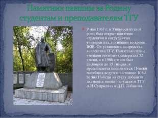 9 мая 1967 г. в Университетской роще был открыт памятник студентам и сотрудни