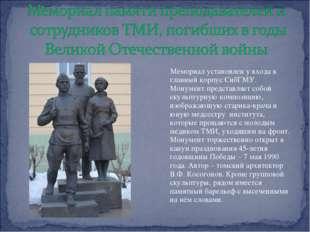 Мемориал установлен у входа в главный корпус СибГМУ. Монумент представляет с