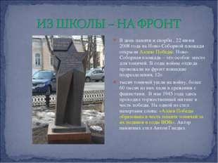 В день памяти и скорби , 22 июня 2008 года на Ново-Соборной площади открыли А