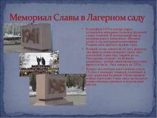 8 сентября 1979 в центре парка установлен мемориал боевой и трудовой славы то