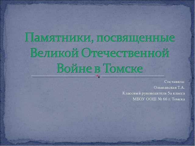 Составила: Ольшанская Т.А. Классный руководитель 5а класса МБОУ ООШ № 66 г. Т...